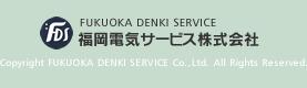 福岡電気サービス株式会社